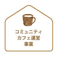 01_事業イメージ-1