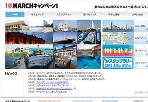 03_みなと春MARCHキャンペーン2012_02