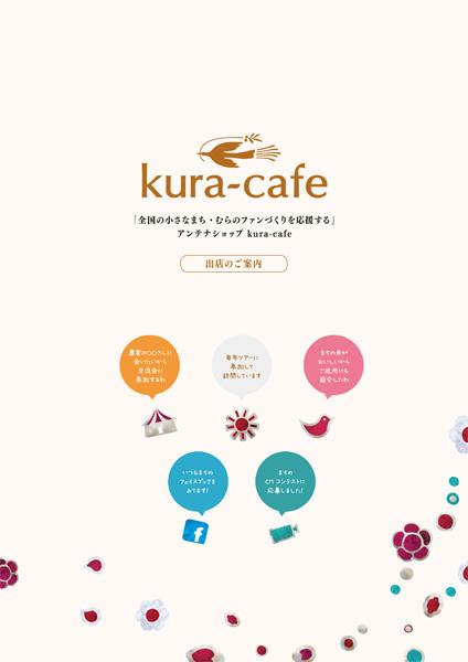07_kura-cafe事業案内2015-1