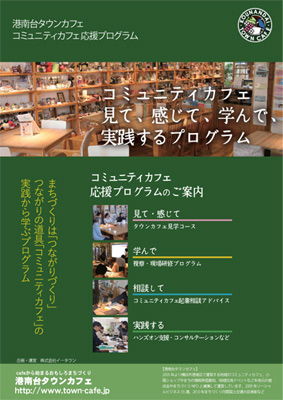 towncafe_learning_omote