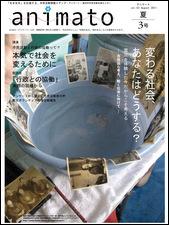animato(NPOセンター会報誌)