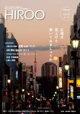 広尾walk(広尾商店街振興組合様)