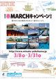 みなと春MARCHキャンペーン2012(横浜市港湾局様)