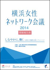 横浜女性ネットワーク会議(男女共同参画センター横浜北様)
