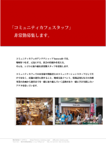 1603非常勤スタッフ(kura-cafe)募集要項-1