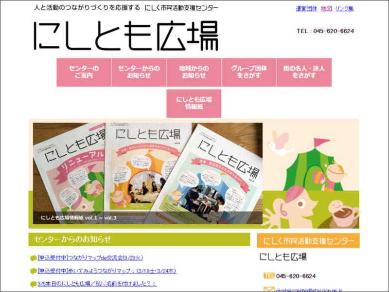 screencapture-www-nishitomo-city-yokohama-lg-jp-1458460483524