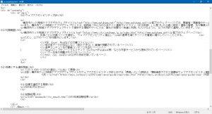 HTML構文のメモ帳キャプチャ画面