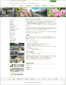 横浜市六ツ川地域ケアプラザ様ウェブサイト
