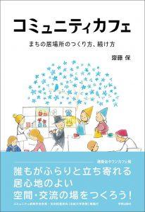 書籍「コミュニティカフェ まちの居場所のつくり方、続け方」表紙画像